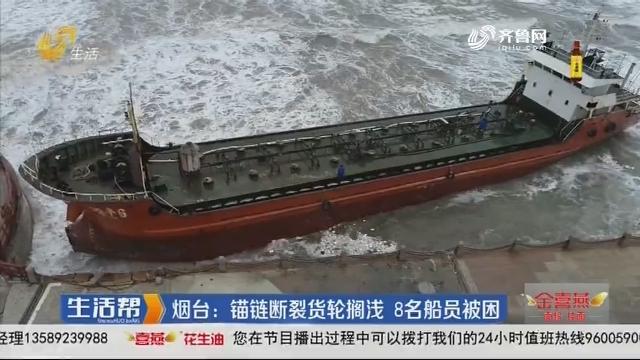 烟台:锚链断裂货轮搁浅 8名船员被困