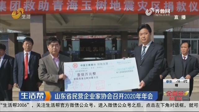山东省民营企业家协会召开2020年年会