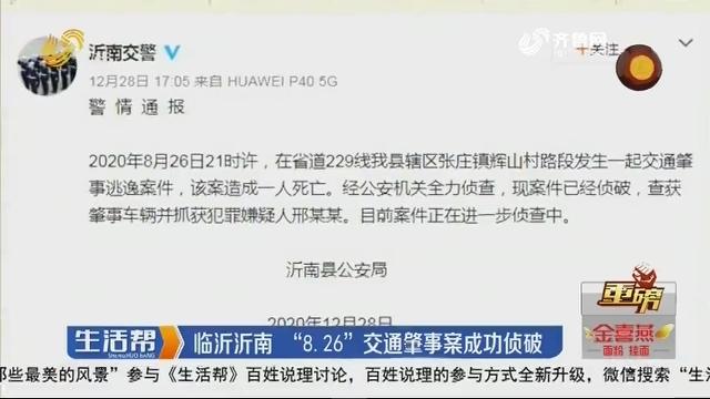 """【重磅】临沂沂南 """"8.26""""交通肇事案成功侦破"""