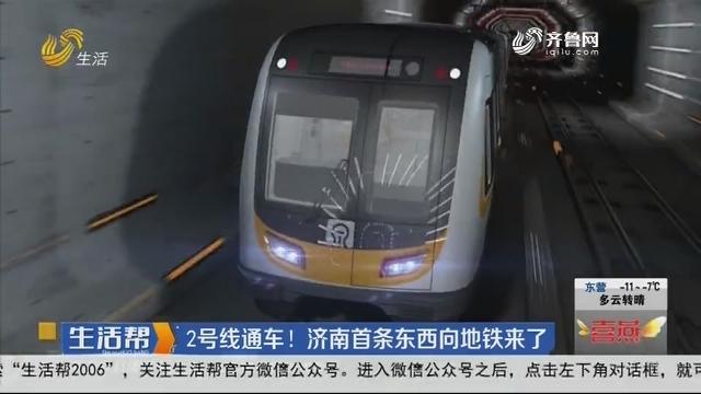 2号线通车!济南首条东西向地铁来了