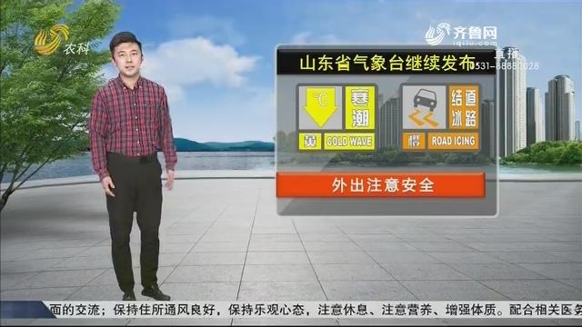 看天气:山东省气象台继续发布寒潮黄色预警