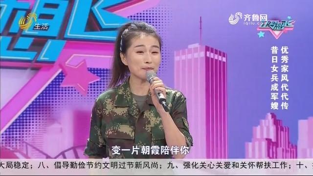 20201229《让梦想飞》:昔日女兵成军嫂 优秀家风代代传