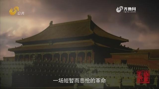 百年巨匠黄宾虹第二期——《光阴的故事》20201229