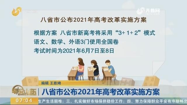 八省市公布2021年高考改革实施方案