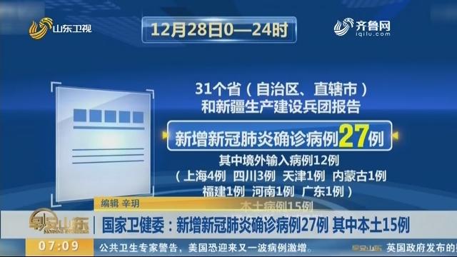 国家卫健委:新增新冠肺炎确诊病例27例 其中本土15例