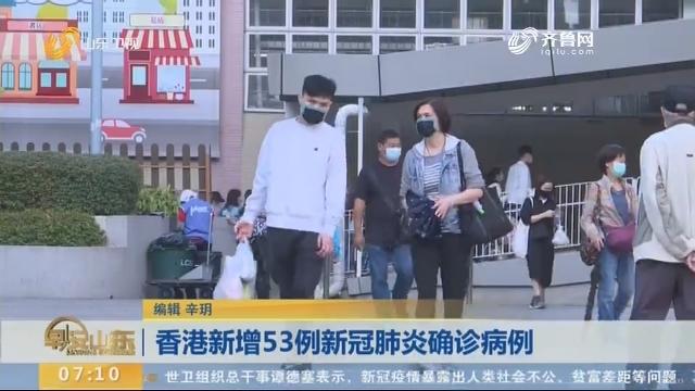香港新增53例新冠肺炎确诊病例