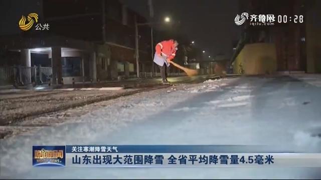 【关注寒潮降雪天气】山东出现大范围降雪 全省平均降雪量4.5毫米