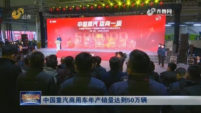 中国重汽商用车年产销量达到50万辆