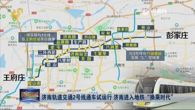 """济南轨道交通2号线通车试运行 济南进入地铁""""换乘时代"""""""