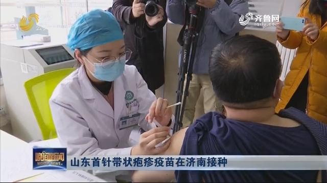 山东首针带状疱疹疫苗在济南接种