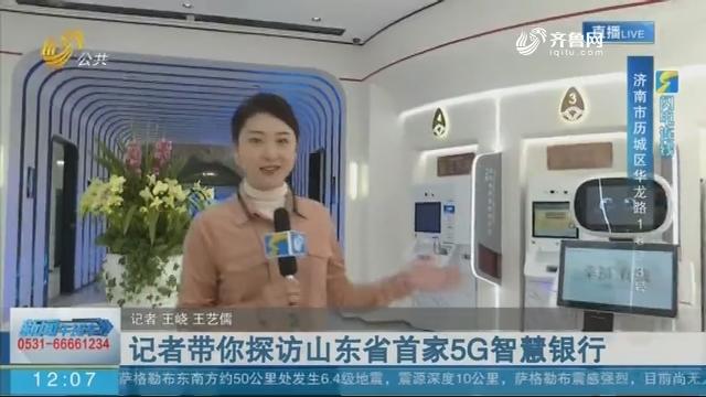 【闪电连线】记者带你探访山东省首家5G智慧银行