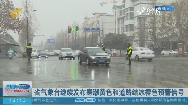 省气象台继续发布寒潮黄色和道路结冰橙色预警信号