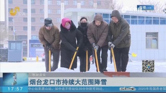 威海文登区迎来今冬最强降雪 城区积雪深度超过27厘米
