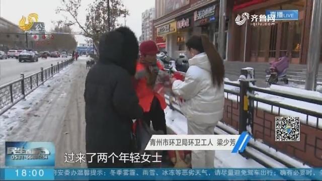 """青州:寒冬里的暖心围巾 """"捂热""""环卫工人"""