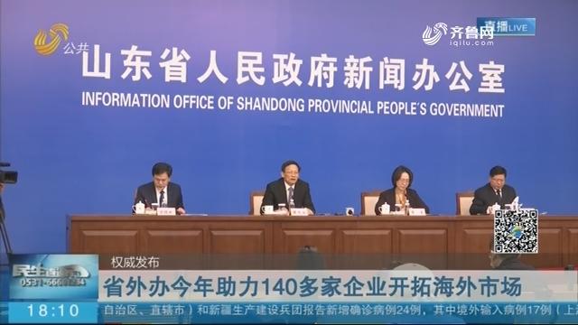 【权威发布】省外办今年助力140多家企业开拓海外市场