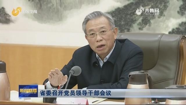 省委召开党员领导干部会议