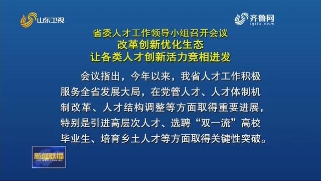 省委人才工作领导小组会议召开