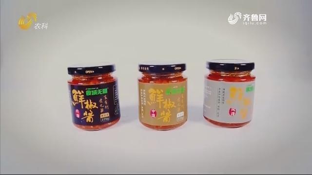 20201230《中国原产递》:鲜椒酱