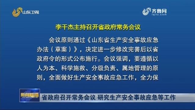 省政府召开常务会议 研究生产安全事故应急等工作