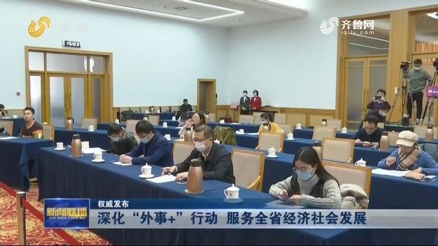 """【权威发布】深化""""外事+""""行动 服务全省经济社会发展"""