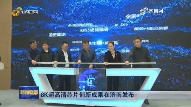8K超高清芯片创新成果在济南发布