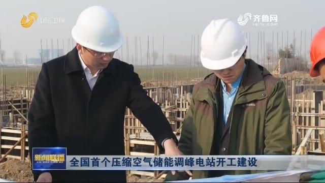 全国首个压缩空气储能调峰电站开工建设