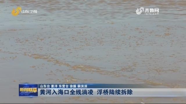 黄河入海口全线淌凌 浮桥陆续拆除