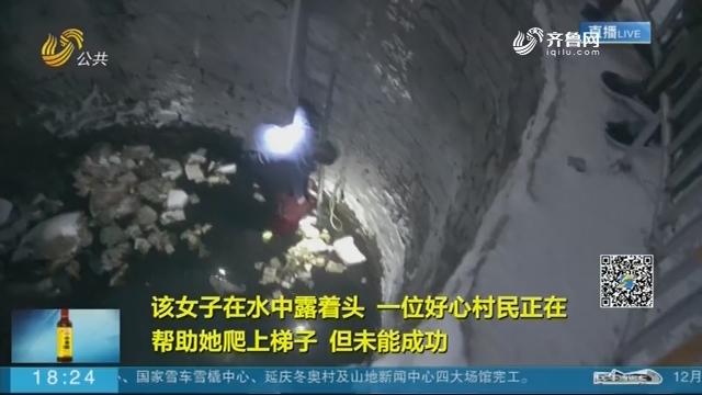 雪后临沂一女子落入三米深井 消防员与群众合力救援