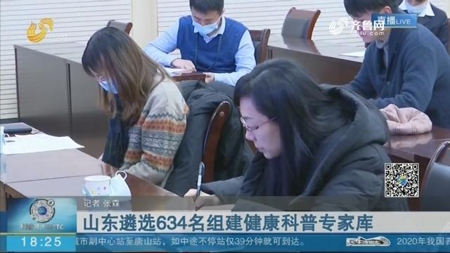 山东遴选634名组建健康科普专家库