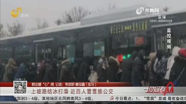 """【群众暖""""心""""闻】上坡路结冰打滑 近百人冒雪推公交"""
