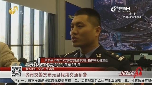 【警方发布】济南交警发布元旦假期交通预警