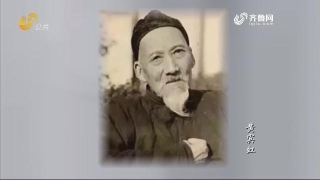百年巨匠黄宾虹第三期——《光阴的故事》20201230