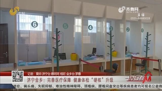 """济宁金乡:完善医疗保障 健康体检""""硬核""""升级"""
