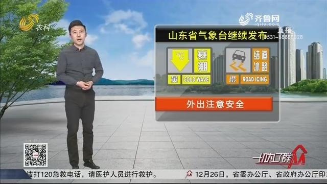 看天气:山东省气象台继续发布寒潮黄色预警信号及道路结冰橙色预警信号
