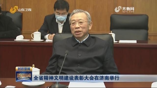 全省精神文明建设表彰大会在济南举行
