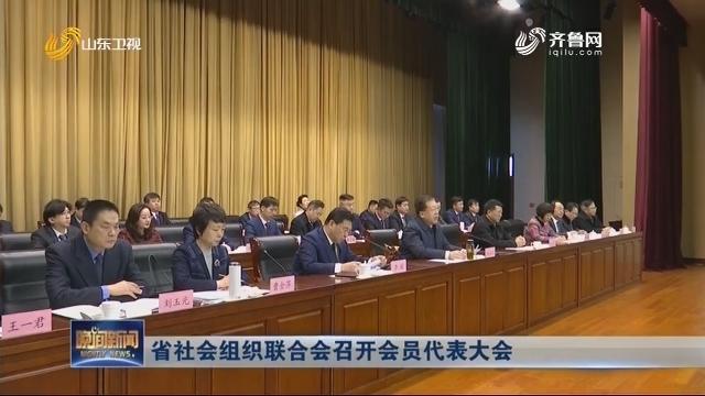 省社会组织联合会召开会员代表大会