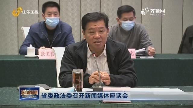 省委政法委召开新闻媒体座谈会
