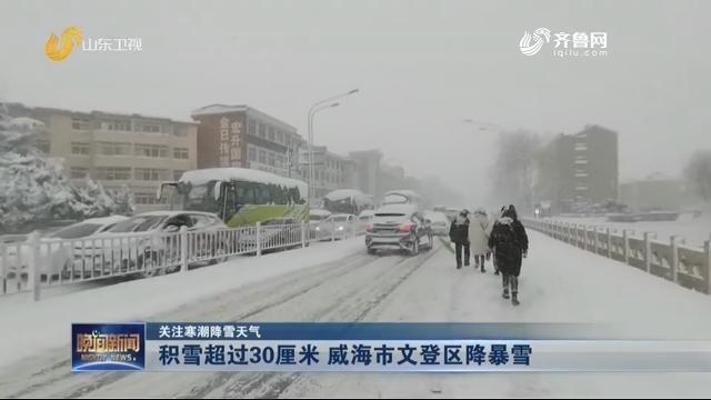 【关注寒潮降雪天气】积雪超过30厘米 威海市文登区降暴雪
