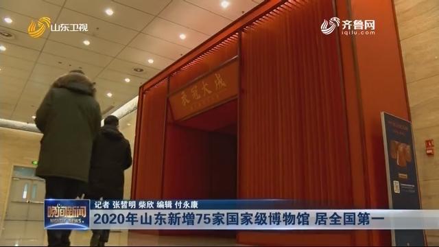 2020年山东新增75家国家级博物馆 居全国第一