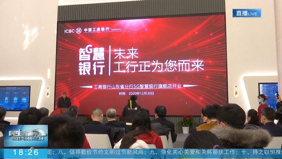 工商银行山东省分行首家5G智慧银行旗舰店开业