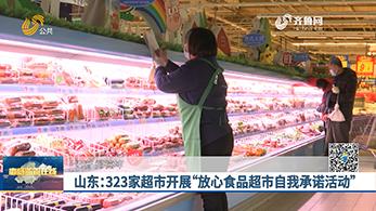 """山东:323家超市开展""""放心食品超市自我承诺活动"""""""