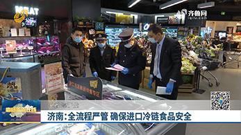 济南:全流程严管 确保进口冷链食品安全