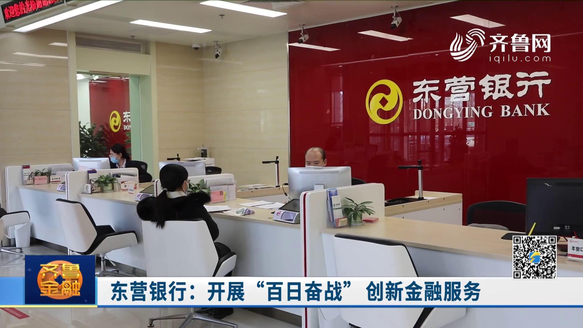 """东营银行:开展""""百日奋战"""" 创新金融办事《齐鲁金融》20201230播出"""