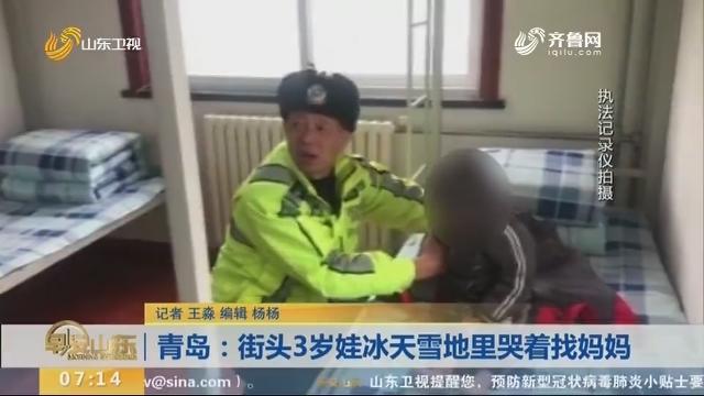 青岛:街头3岁娃冰天雪地里哭着找妈妈