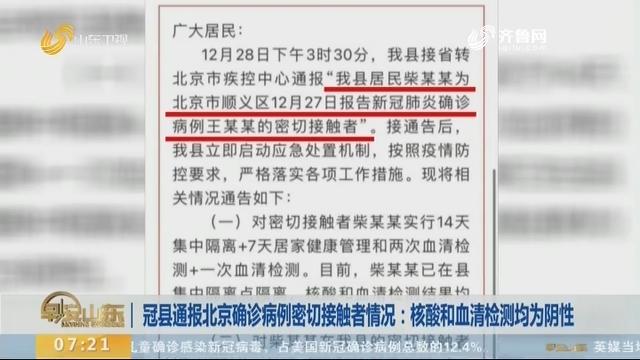 冠县通报北京确诊病例密切接触者情况:核酸和血清检测均为阴性