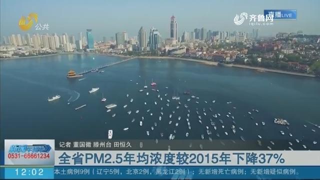 全省PM2.5年均浓度较2015年下降37%