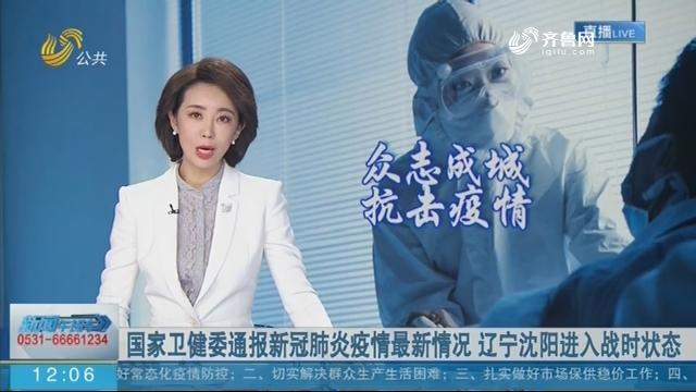 国家卫健委通报新冠肺炎疫情最新情况 辽宁沈阳进入战时状态