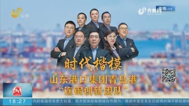 """青岛港""""连钢创新团队""""获""""时代楷模""""荣誉称号"""