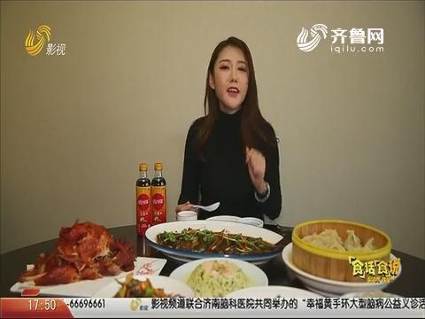 20201231《你消费我买单之食话食说》:来吃海鲜吧