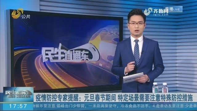 疫情防控专家提醒:元旦春节期间 特定场景需要注意特殊防控措施